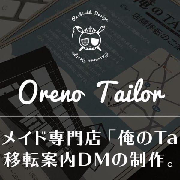オーダーメイド専門店「俺のTailor」の移転案内DMの制作。