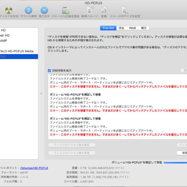 【Mac】外付けHDDが読み込めない!ひたすら『ディスクの修復』すると直るかも?