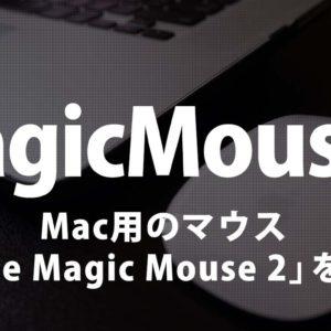コーティング剥げの恐れも…。Macのディスプレイ掃除はMac同梱の『クリーニングクロス』で正しく綺麗に。