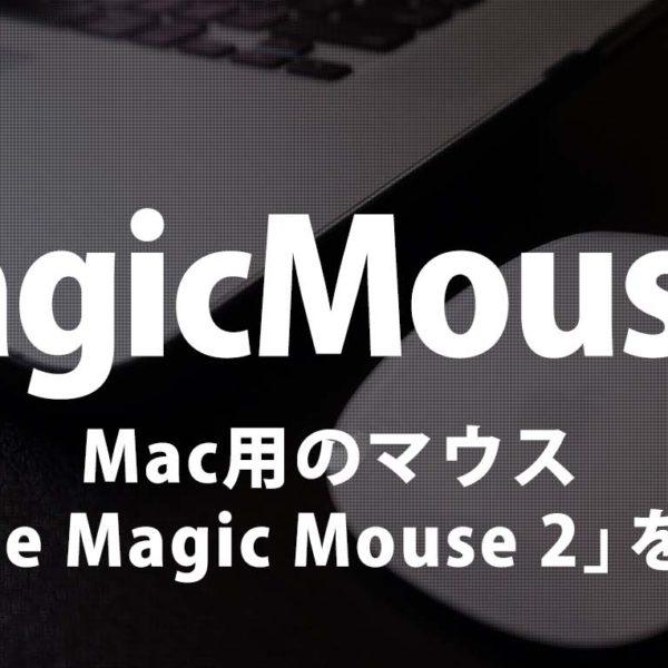 使いにくい…!?否。Mac用マウス『Apple Magic Mouse 2』レビュー!そして、快適な操作感を得る方法。