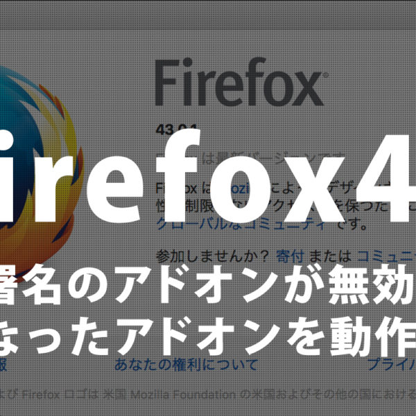『Firefox 43』未署名のアドオンが無効に。無効になったアドオンを動作させる方法。