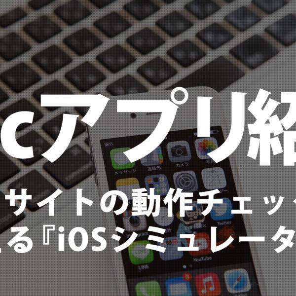 【Mac】スマホサイトの表示・動作のチェックに使える『iOSシミュレーター』
