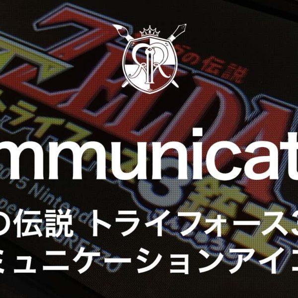 3DS『ゼルダの伝説 トライフォース3銃士』のコミュニケーションアイコンが素晴らしい