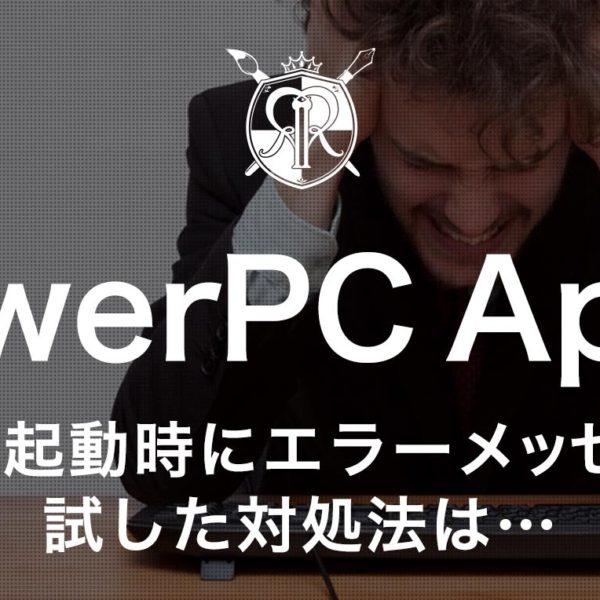 【Mac】PowerPC アプリケーションは現在サポートされていないため、アプリケーションを開けません。