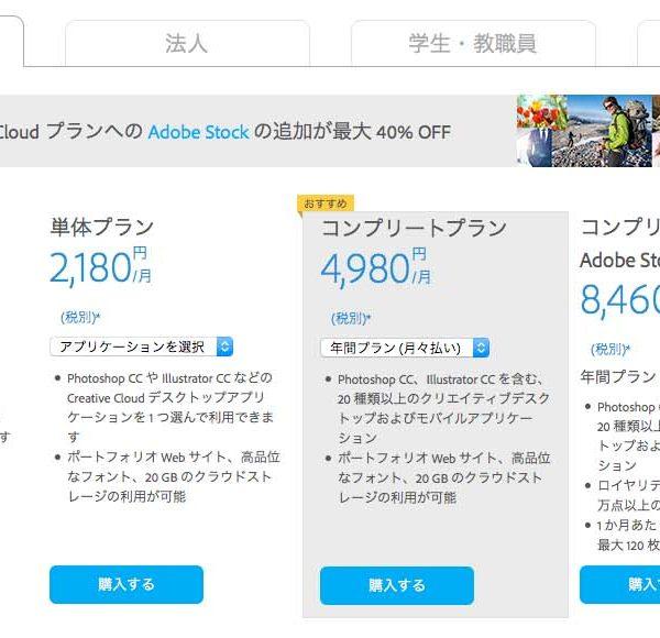 ファイルを消しても容量が増えない…!?Adobe『Creative Cloud』の空き容量について。