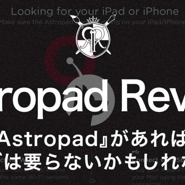 【Mac/iOS】『Astropad』とiPadがあれば、液タブは要らないかも!