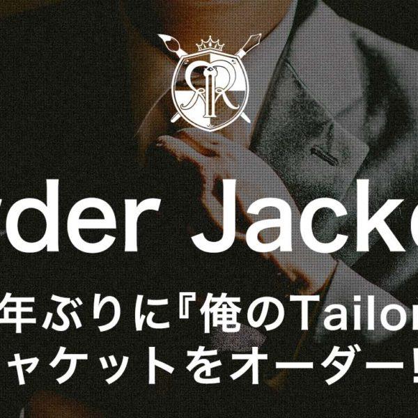 1年ぶりに埼玉県川越のオーダーメイド専門店『俺のTailor』でジャケットをオーダー!