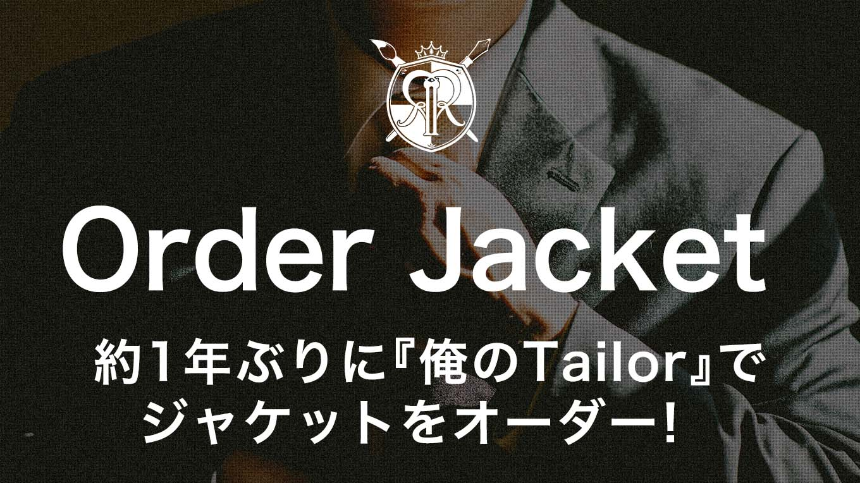 1年ぶりに埼玉県川越の俺のTailorで『ジャケット』をオーダー!