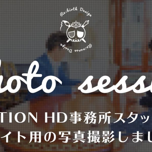 INCEPTION事務所スタッフとHP用の写真撮影。+新ブログ開設告知。