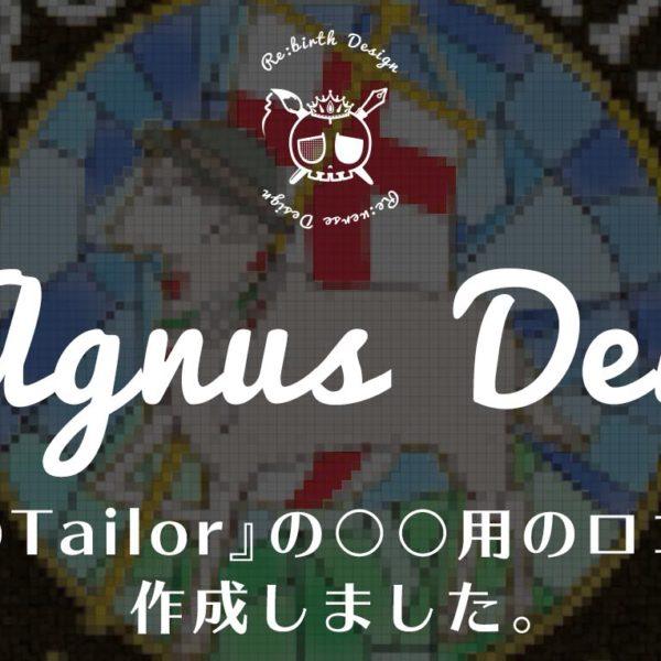 """オーダーメイド専門店『俺のTailor』の""""〇〇用""""にイラストロゴ作成。"""