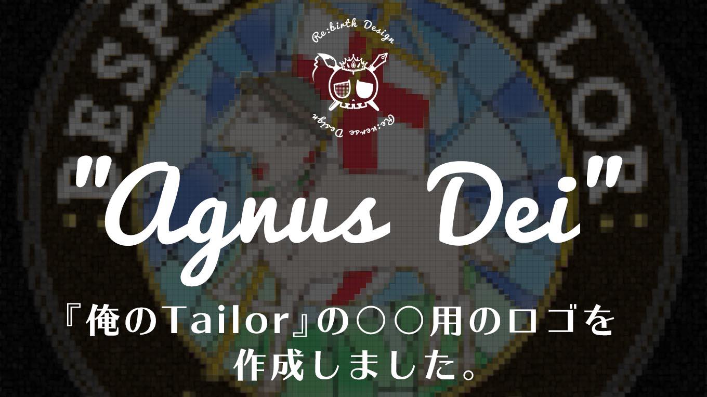 """『俺のTailor』の""""〇〇用""""のイラストロゴ作成。"""
