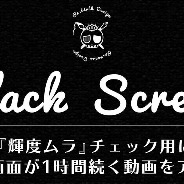 【ブラックスクリーン1時間】ディスプレイの輝度ムラ・色ムラのチェックに使ってください。