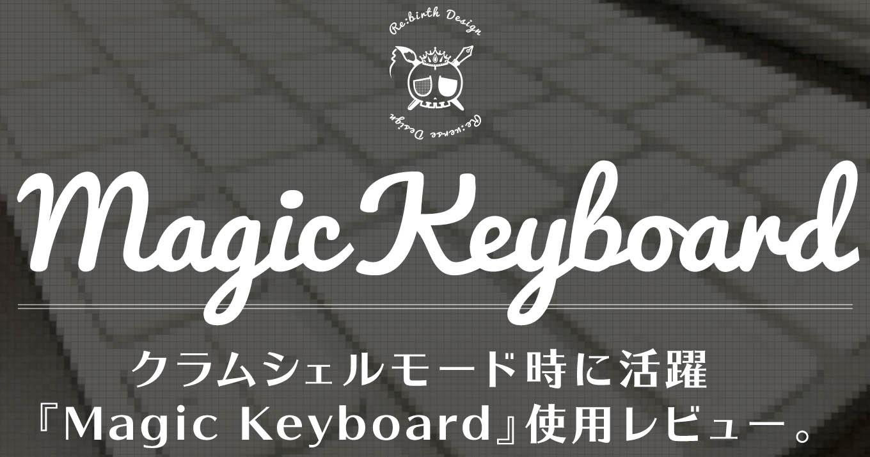 クラムシェルモード時に活躍『Magic Keyboard(US)』使用レビュー。
