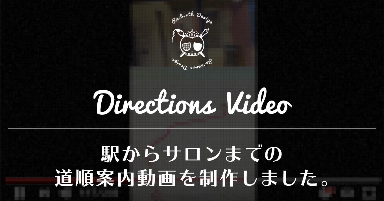 駅からサロンまでの道順案内動画を制作しました。