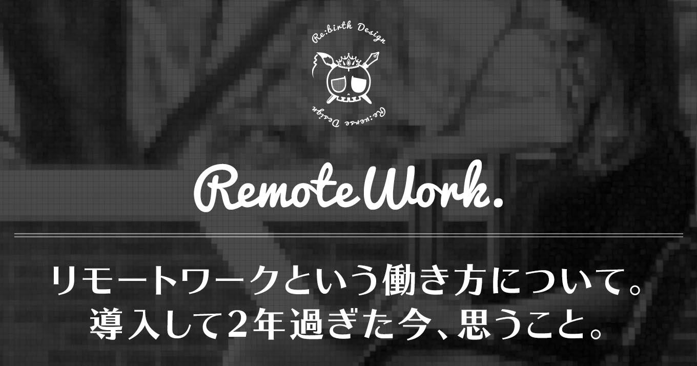 """オフィスに通わない""""リモートワーク""""という働き方について"""