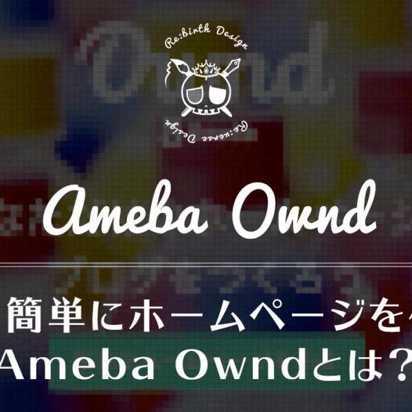 最短5分で!?誰でも簡単にホームページを作れるAmeba Owndとは?