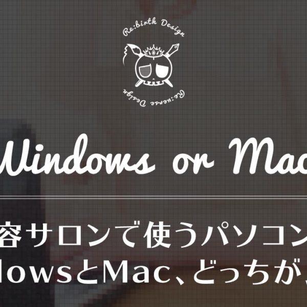 美容サロンにおすすめの失敗しないパソコン選び。Windows?Mac?デスクトップ?ノート?