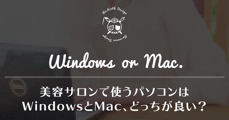 美容サロンで使うパソコンはWindowsとMac、どっちが良い?