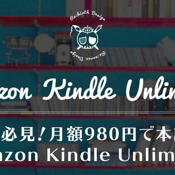 読書好きへ!月980円で読み放題『Amazon Kindle Unlimited』開始!