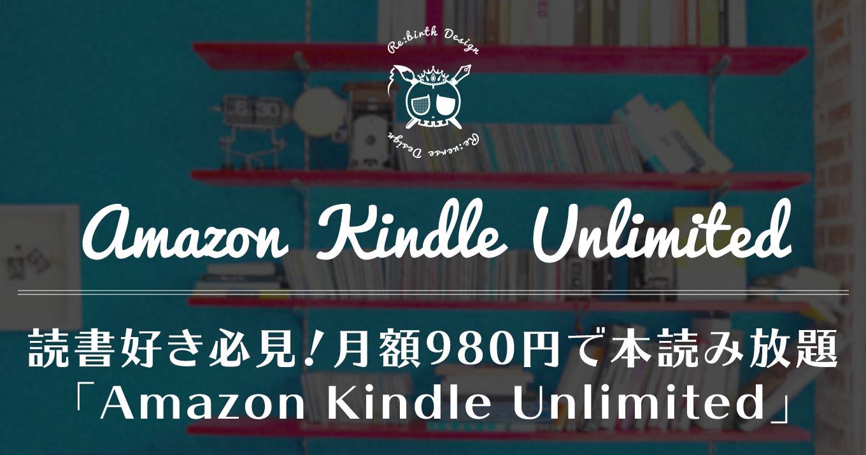 読書好き必見!月額980円で本読み放題「Amazon Kindle Unlimited」がサービス開始!