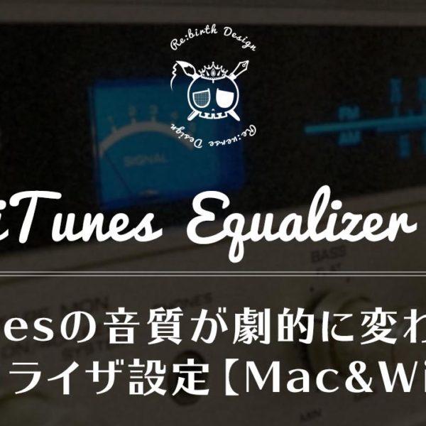 iTunesの音質が劇的に変わる設定知ってる!?スグ出来るイコライザ設定【Mac&Win】