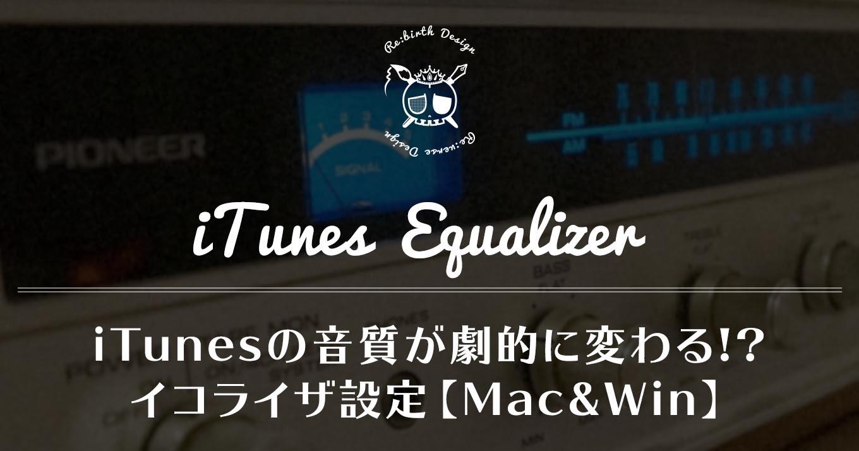 iTunesの音質が劇的に変わる!?イコライザ設定【Mac&Win】
