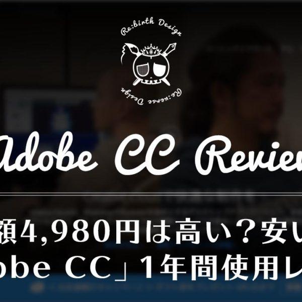 月額4,980円は高い?Webデザイナーが『Adobe Creative Cloud』について考える
