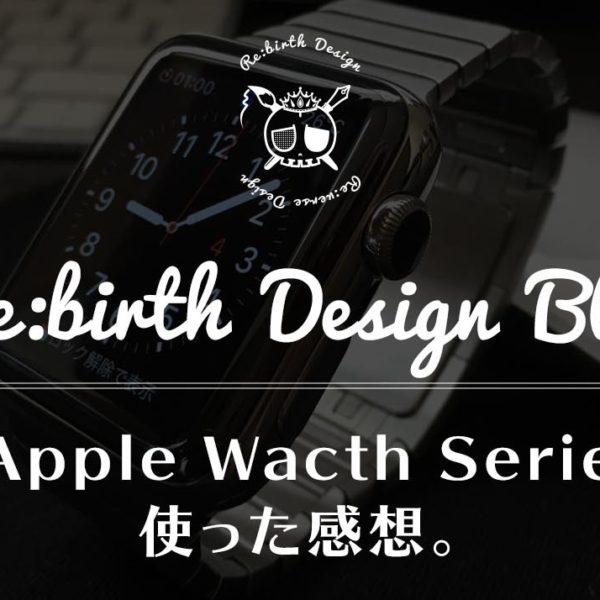 【生活に変化あり】約1ヶ月『Apple Wacth Series 2』を使った感想&レビュー。