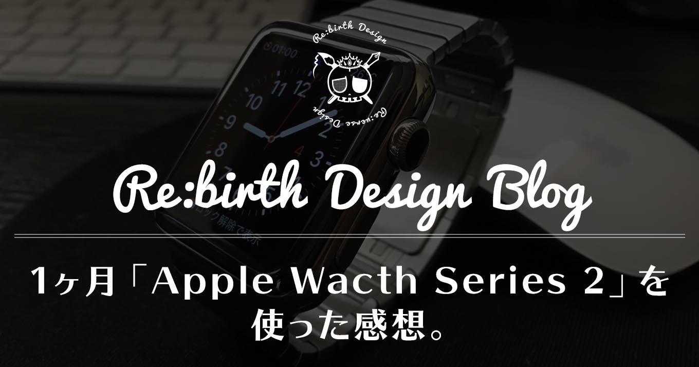 【レビュー】1ヶ月くらい「Apple Wacth Series 2」を使った感想