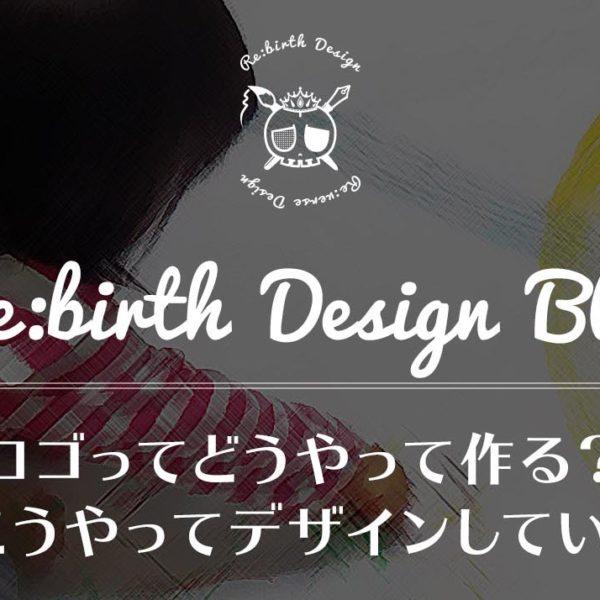 ロゴってどうやって作る?僕はこうやってデザインします。