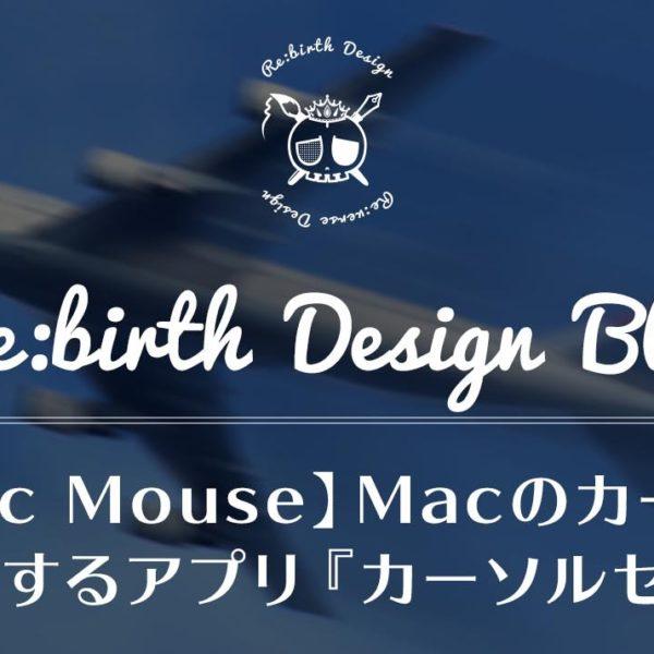 Magic Mouseが使いにくいとお悩みのあなたへ。カーソル動作を爆速で快適にする方法とは?