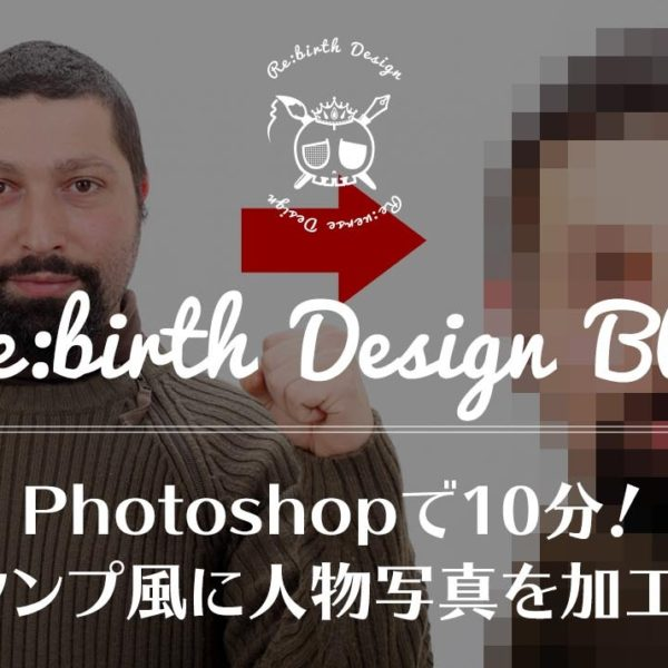 Photoshopで簡単!LINEスタンプ風に人物写真を加工する方法。