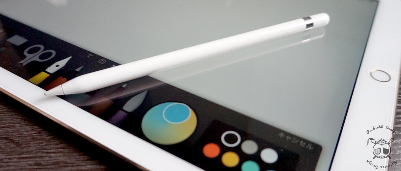 壊れてなかった!Apple Pencilが接続できなくなったら、買い替える前に試すべき方法。