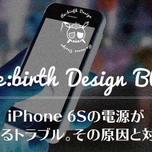 iPhone 6Sの電源が突然落ちるトラブル。その原因と対策とは?