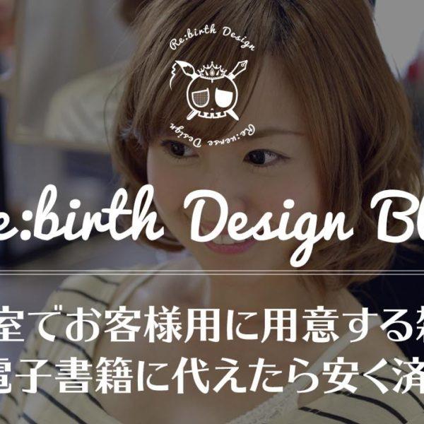 美容室でお客様用に買う雑誌、 iPadと電子書籍に代えたら毎年3万円得するかも!