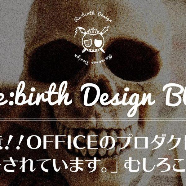 「ご注意!!OFFICEのプロダクトキーが不正コピーされています。」←むしろMicrosoftから来たっぽいこのメールにご注意!