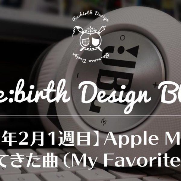【2017年2月1週目】Apple Musicが僕に勧めてきた曲(My Favorites)を紹介