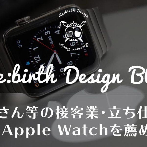 美容師さん等の接客業・立ち仕事をしている人にこそApple Watchを薦めたい!