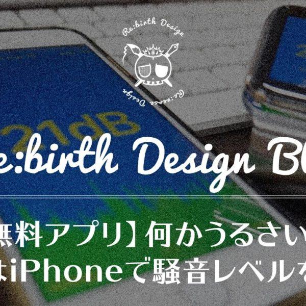 【無料アプリ】何かうるさい⁉︎そんな時はiPhoneで騒音レベルをチェック!