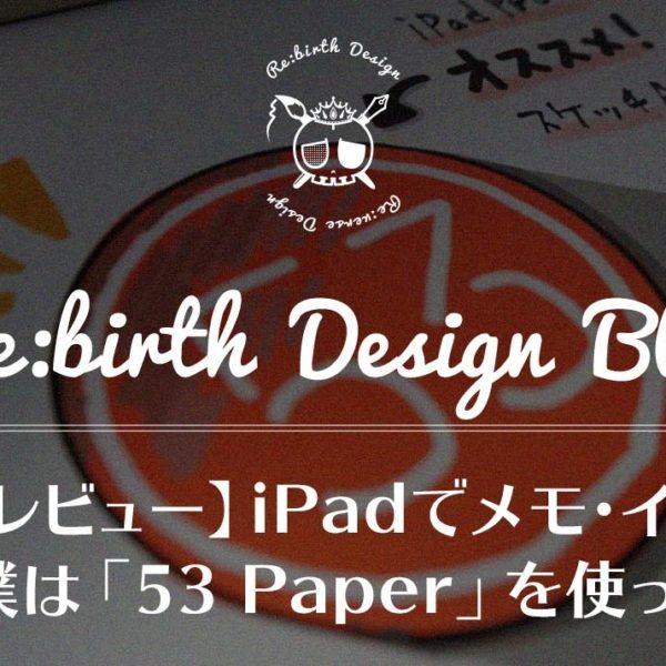 【アプリレビュー】iPadで手書きメモ・イラストを描くのに僕は「53 Paper」を使っています。