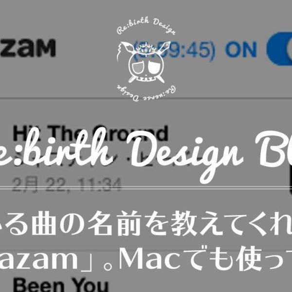 流れている音楽を聴かせるだけで曲名を教えてくれるアプリ「Shazam」。Macでも使ってる?