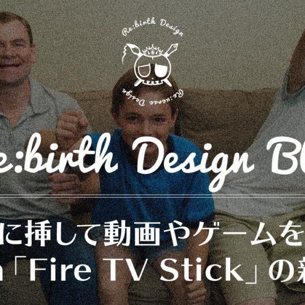 テレビに挿して動画を楽しむ「Fire TV Stick」の新型登場!2017年4月6日発売!