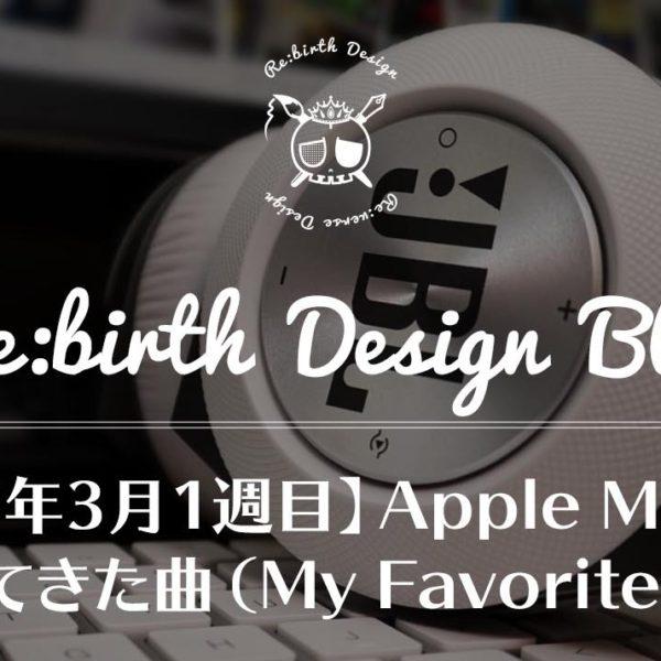 【2017年3月1週目】Apple Musicが僕に勧めてきた曲(My Favorites)を紹介
