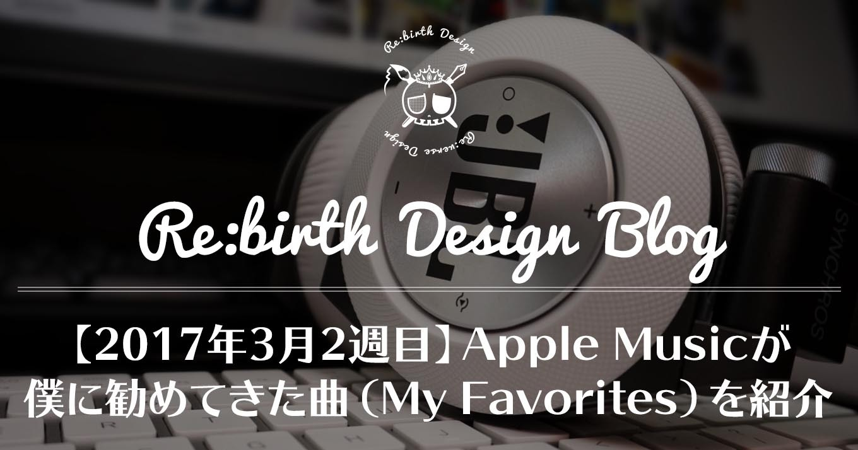 【2017年3月2週目】Apple Musicが僕に勧めてきた曲(My Favorites)を紹介