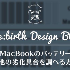 Macの画面の表示領域が狭い?解像度の設定を通常よりも広くする方法