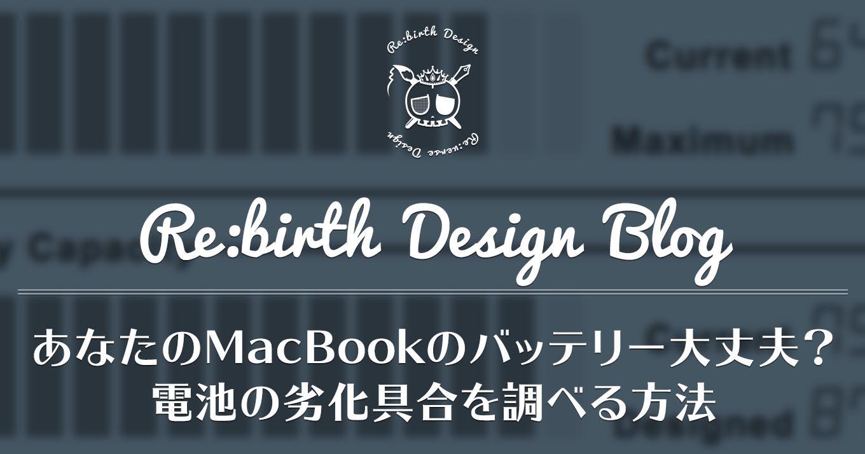 あなたのMacBookのバッテリー大丈夫?ヘタってきてない?電池の劣化具合を調べる方法