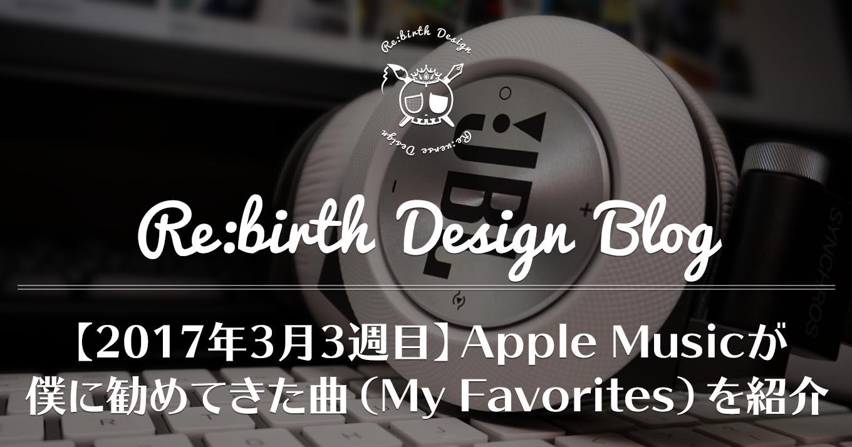 【2017年4月1週目】Apple Musicが僕に勧めてきた曲(My Favorites)を紹介