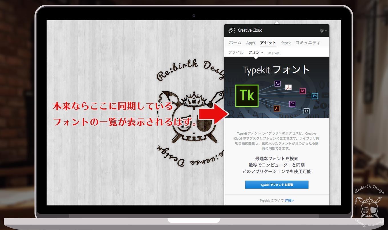 Adobe CreativeCloudのTypekitフォントが同期されないときの解決法(Photoshop/Illustrator)