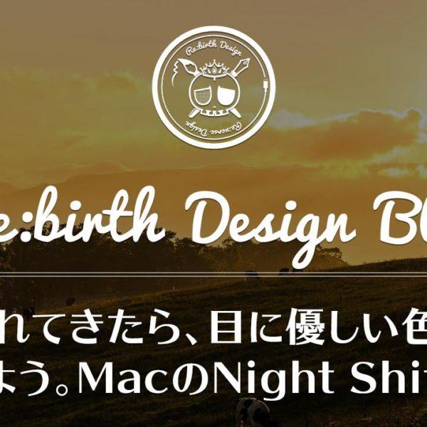 目が疲れてきたら、目に優しい色温度で作業しよう。MacのNight Shift機能。