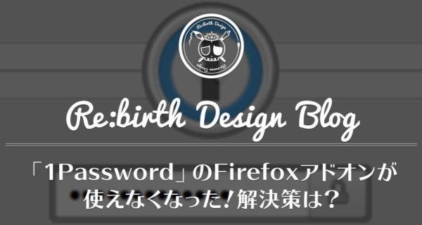 パスワード管理アプリ「1Password」のFirefoxアドオンが使えなくなった!解決策は?